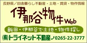 飯田・伊那谷で土地探し・伊那谷物件ウェブ